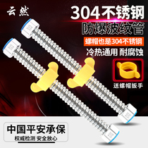 云然4分304不锈钢波纹管家用热水器冷热进出水管抗压防爆金属软管