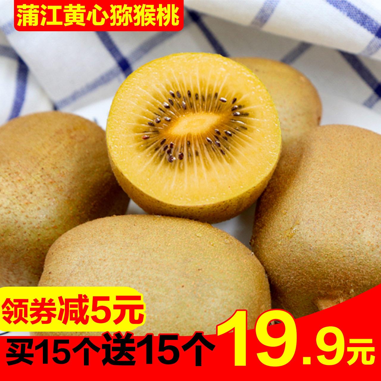 蒲江黄心猕猴桃中大果精品新鲜水果当季四川泥猴桃弥猴桃弥胡桃