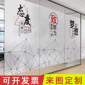 Custom office glass stickers company windows doors corporate culture inspirational decoration creative frosted film privacy