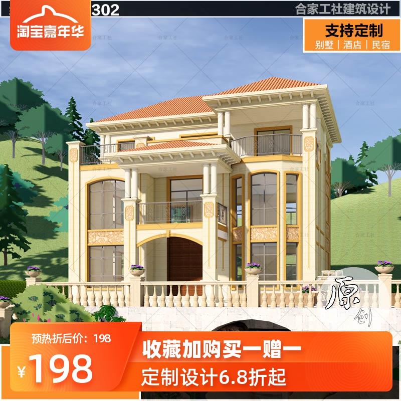 合家工社E-302三层欧式别墅设计图纸全套效果图施工建筑水电农村