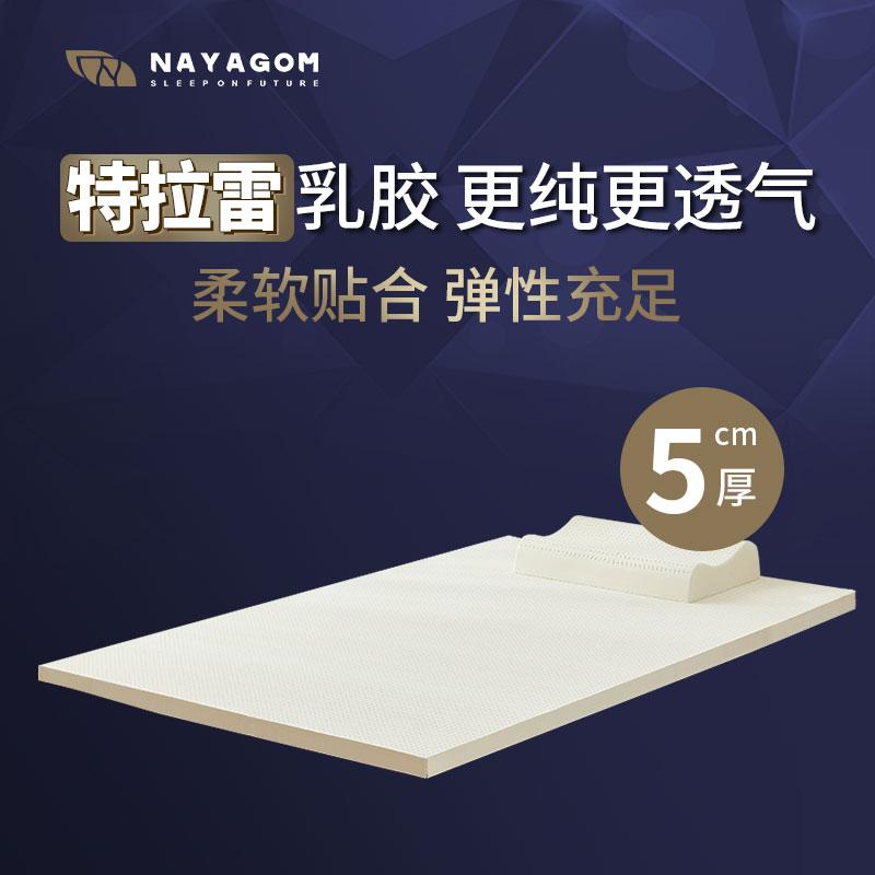 nayagom /楠伢宫特拉雷双人床垫