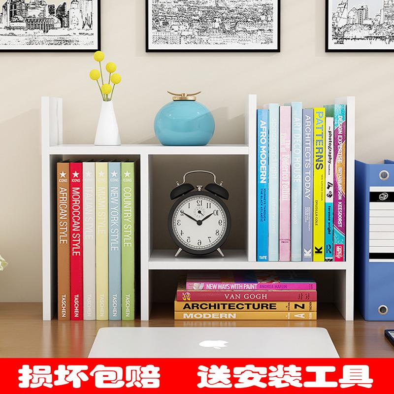 书架简易桌上书架书柜学生儿童置物架小书架办公收纳架电脑伸缩架