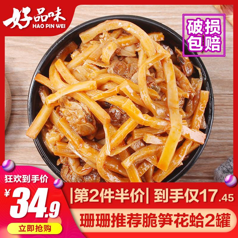 【蛤老大】麻辣烧烤味脆笋蛤蜊酱2瓶