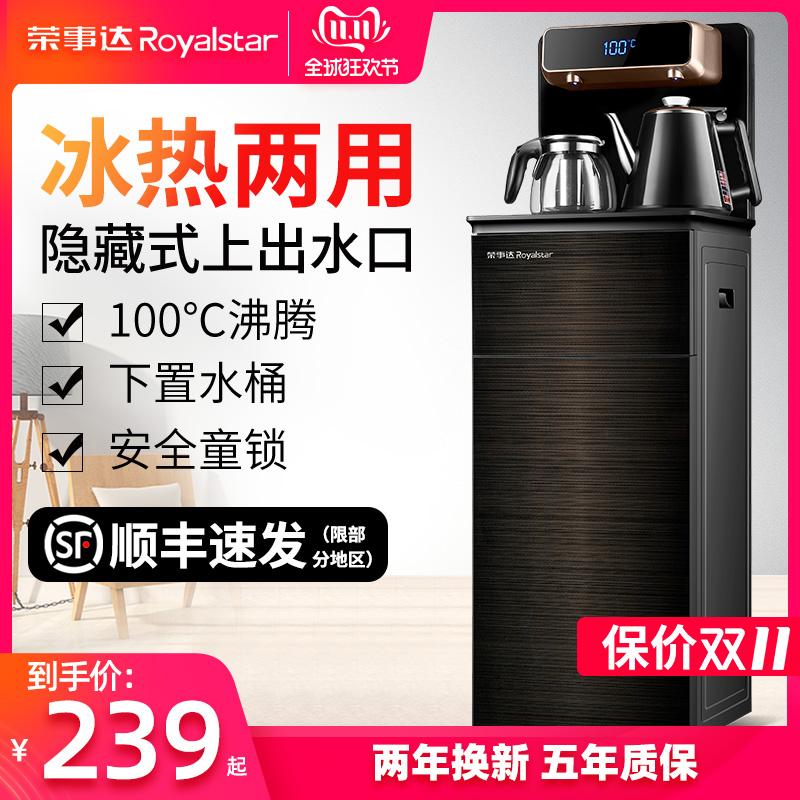 荣事达饮水机家用立式冷热下置水桶全自动上水智能桶装水茶吧机图片