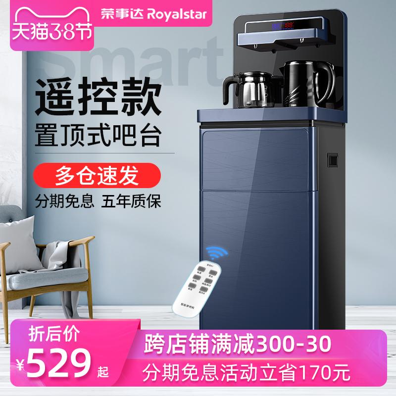 荣事达饮水机家用全自动智能下置水桶冷热多功能台立式遥控茶吧机