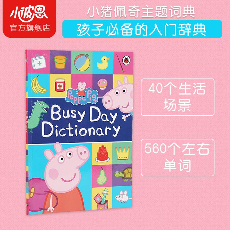 小彼恩点读版 小猪佩奇主题词典英语词汇英语启蒙早教学习0-3-6岁