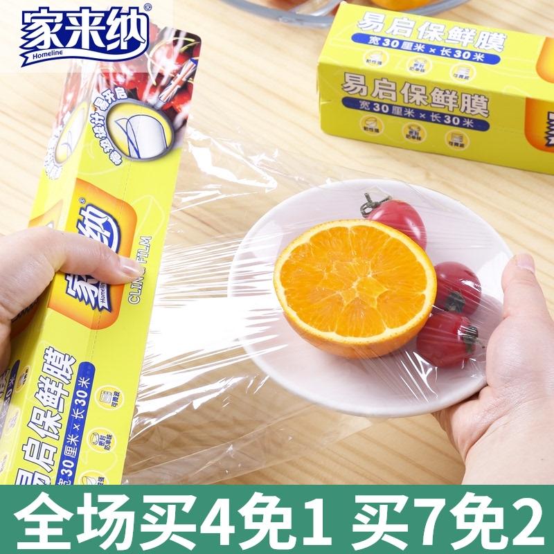 家来纳食品专用保鲜膜厨房家用家庭美容院经济装自带切割盒分割器
