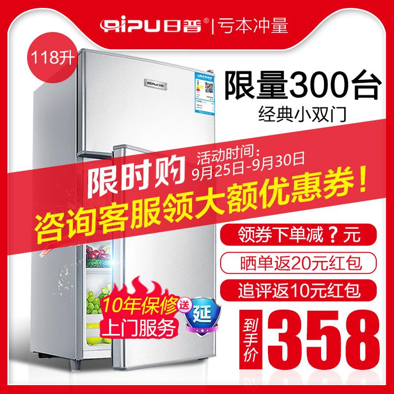 日普 118升双门小型冰箱冷藏冷冻宿舍办公室租房家用节能静音迷小