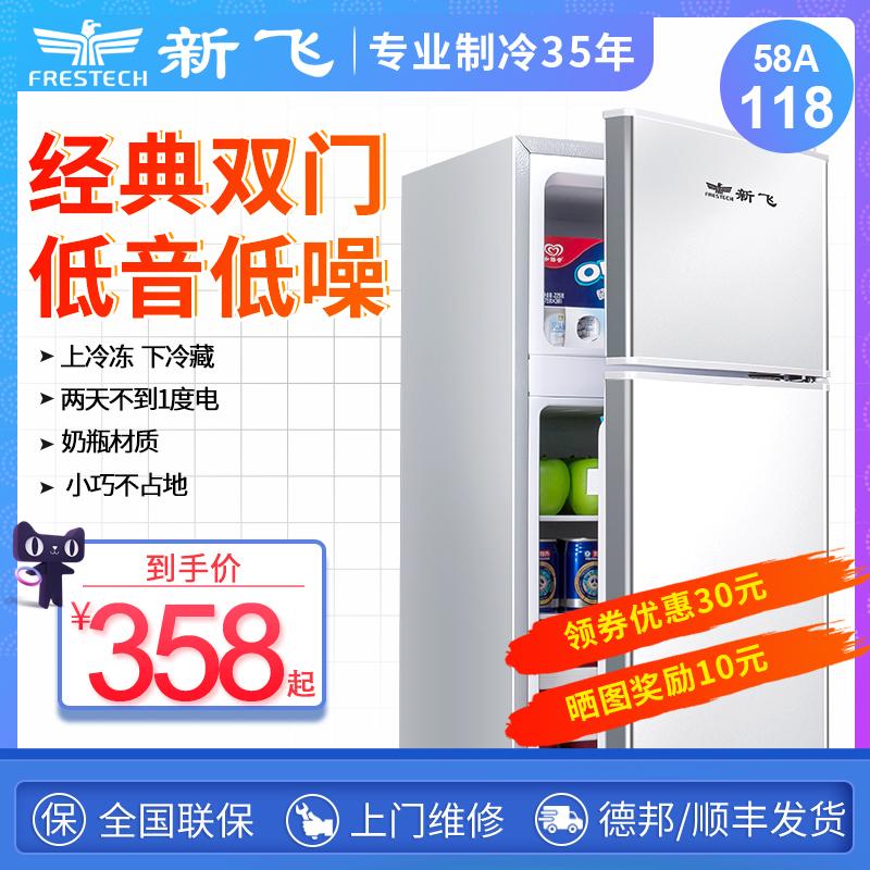 新飞小冰箱双门式冷冻冷藏家用三开门节能宿舍租房单门小型电冰箱