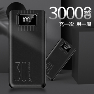 Wu fifteen digital display charging treasure 30000 mAh ultra-large capacity mobile power supply genuine 30,000 giant capacity travel portable three for Apple Android vivo Xiaomi oppo Huawei mobile phone