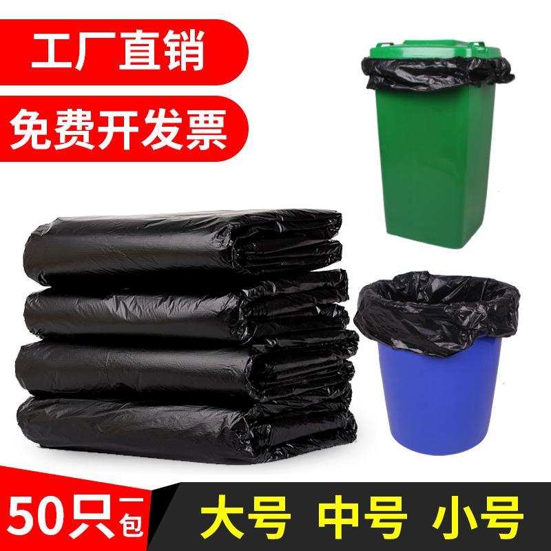 大垃圾袋大号商用黑色厨房环卫酒店60X80加厚超大特大物业垃圾袋