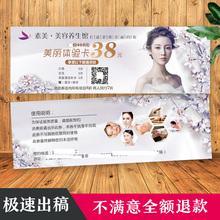 美容美甲名片ab3作印刷代bx惠现金券体验卡免费设计定制订做