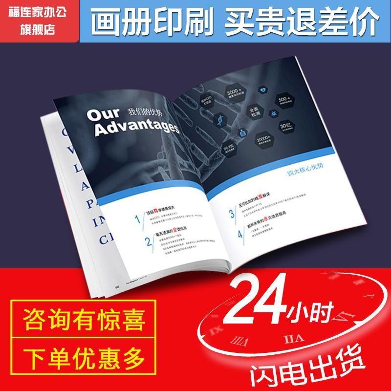 企业画册印刷高档宣传册印制公司手册定制图书广告产品册制作免费设计纸袋海报说明书杂志三折页精装书籍出版