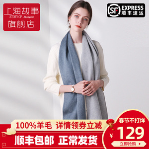Shanghai story shawl women's popular decorative accessories wool scarf ladies winter thin section 2019 good new