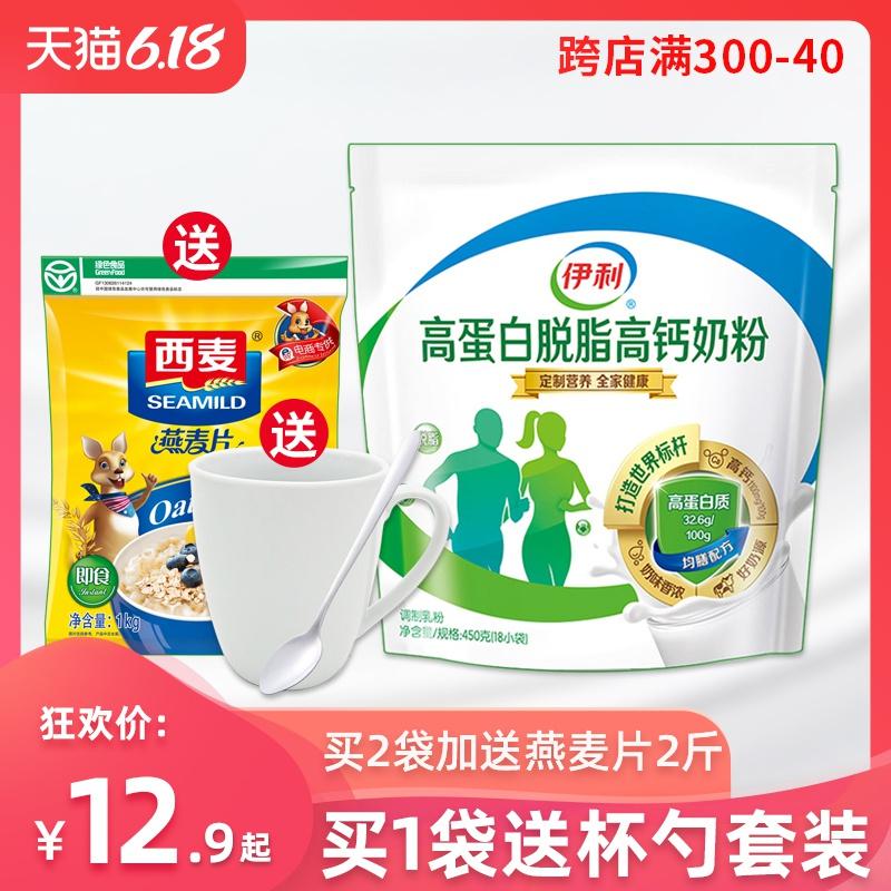 伊利高蛋白脱脂高钙奶粉450g袋 成人中老年学生青少年牛奶粉冲饮