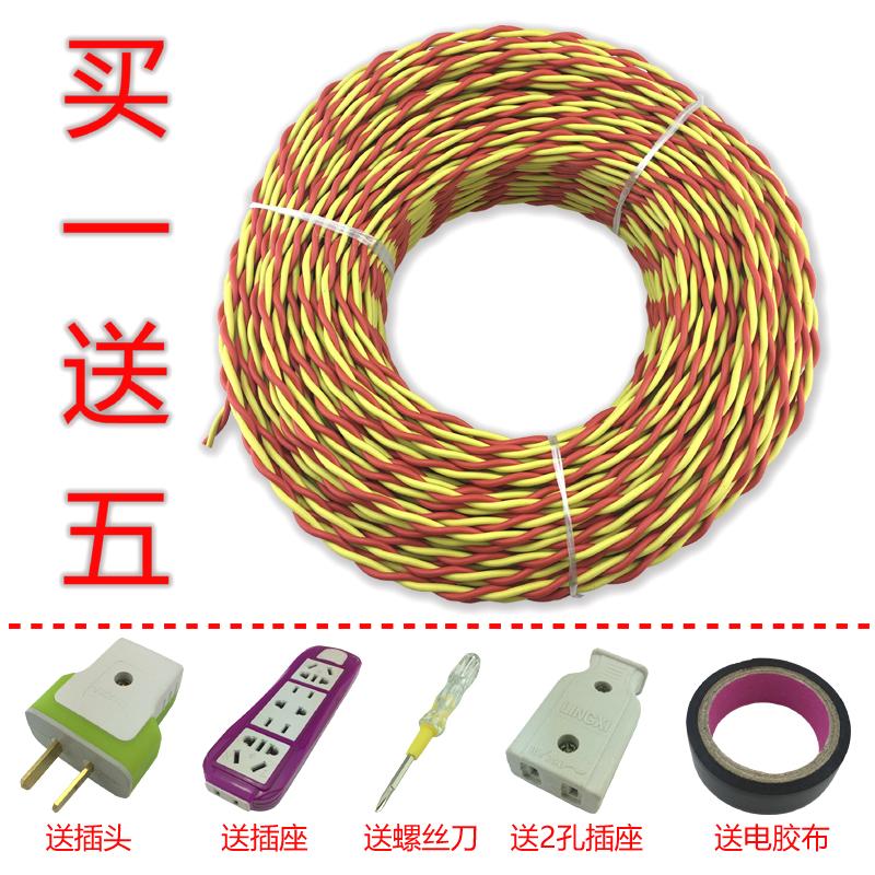 电线花线RVS双绞线2芯1/1.5/2.5平方电源线电动车充电线灯头软线