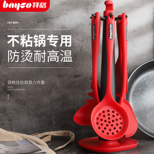 Beg silicone shovel non-stick special spatula spoon full set of kitchen household cooking high temperature resistant kitchenware set