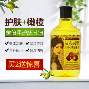 纯正品香港余伯年护肤甘油橄榄油保湿补水防裂擦脸润肤甘油宝一号