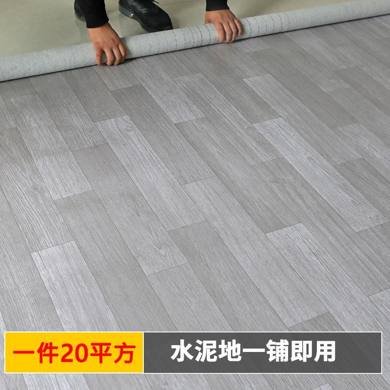 地板革pvc 加厚耐磨防水塑胶毛坯房水泥地直铺地板贴网红自粘地毯