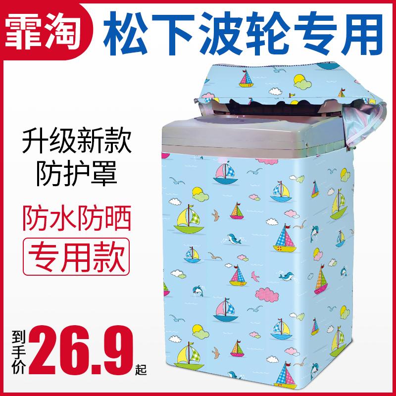 松下全自动洗衣机防水罩 6.5/7.5/8/8.5/9公斤上开盖防晒防尘外套