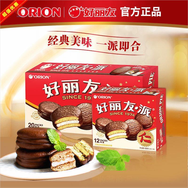 网红巧克力派30/20/12枚夹心涂层蛋糕休闲小吃早餐面包零食