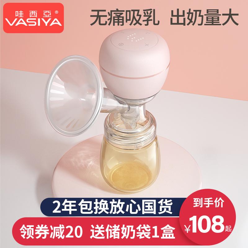 Vasiya吸奶器电动一体式便携正品静音全自动孕产妇产后挤奶器手动