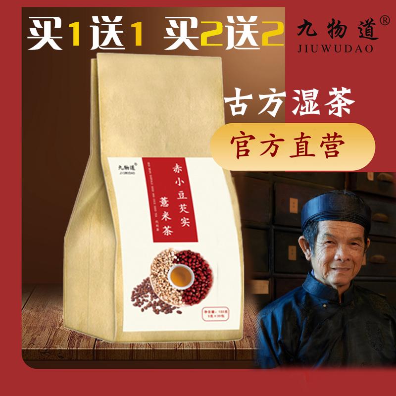 九物道红豆薏米芡实茶茯苓茶气五味赤小豆薏仁花茶男女性