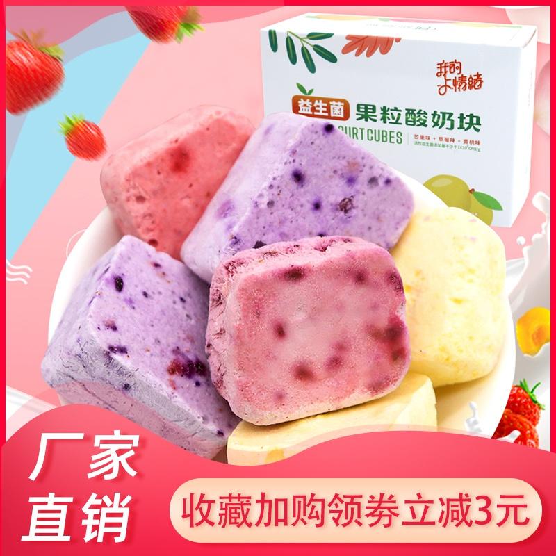 冻干酸奶块果粒草莓干冻干水果网红零食小吃芒果快干吃熬夜必备小