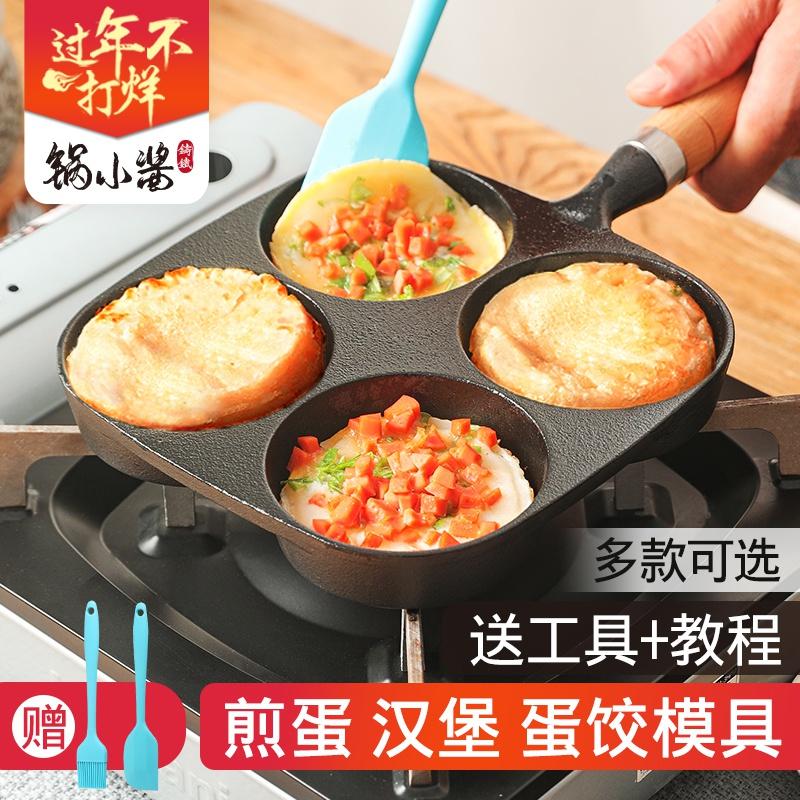 锅小酱煎蛋锅蛋饺锅鸡蛋汉堡模具无涂层不粘锅铸铁锅平底锅早餐锅