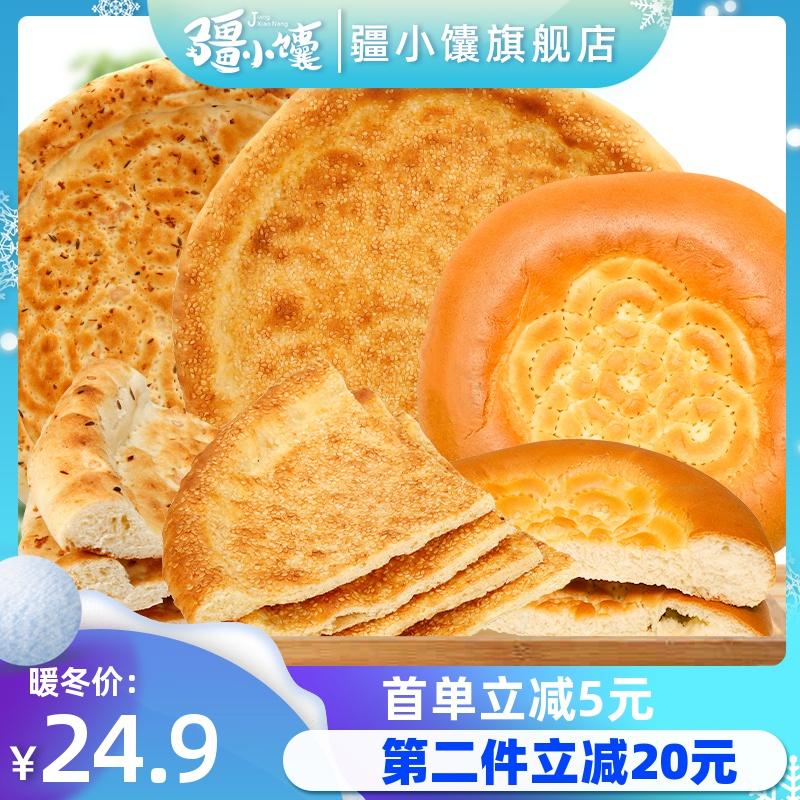 疆小馕新疆特产烤馕饼手工玫瑰花核桃独立包装奶子馕饼