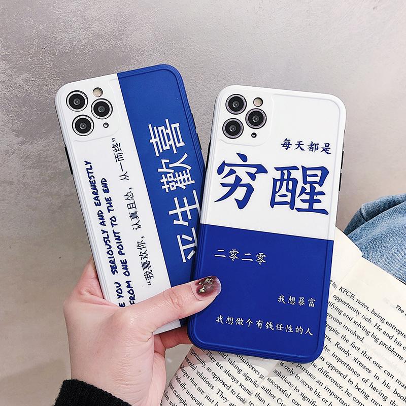 中国风搞怪文字穷醒适用于苹果11ProMax手机壳iPhoneX个性创意7plus网红iPhone11潮8plus硅胶套XR全包保护套