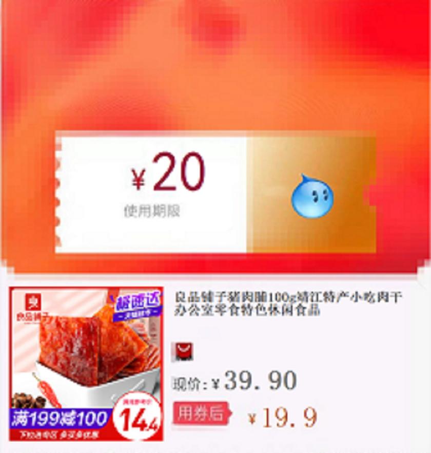 良品铺子猪肉脯100g靖江特产小吃肉干办公室零食特色休闲食品