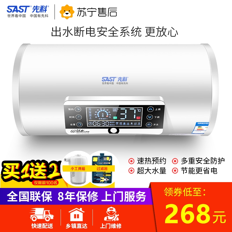 SAST/先科电热水器电家用节能扁桶圆桶带遥控即速热洗澡60升50L80