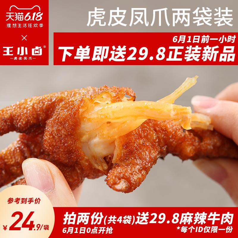 王小卤虎皮凤爪网红鸡爪子小零食卤味五香休闲好吃的排行榜200g*2