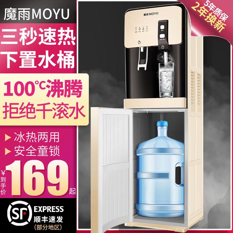即热式饮水机下置水桶家用立式全自动智能制冷制速热冷热新款桶装