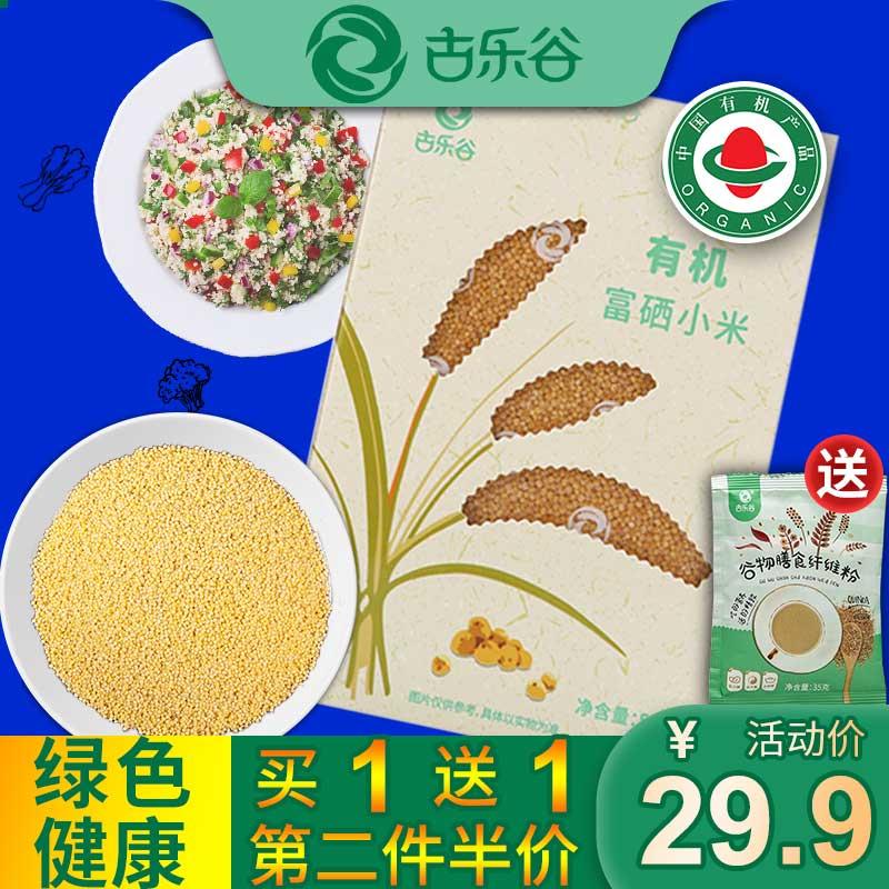 山西特产杂粮富硒有机黄小米粮食小米粥养胃米脂农家食用新米粗粮
