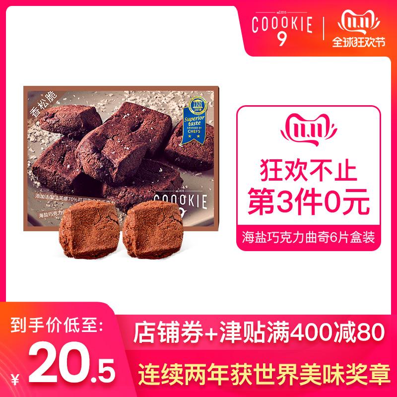 Coookie9海盐巧克力曲奇饼干爆浆手工曲奇西饼网红巧克力零食盒装