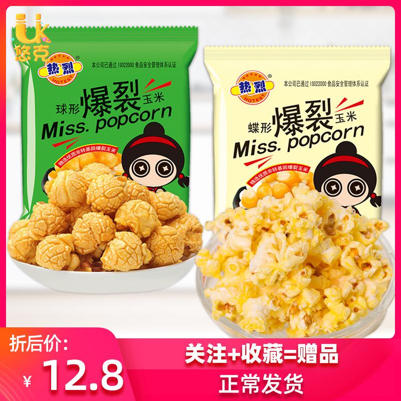 爆米花专用玉米粒圆球形2斤装家用自制炒锅苞米花原料休闲零食品