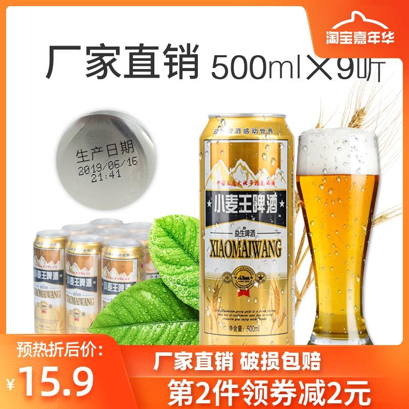 益生小麦王啤酒500ml *9听8度整箱厂家特价包邮清仓国产精酿罐装