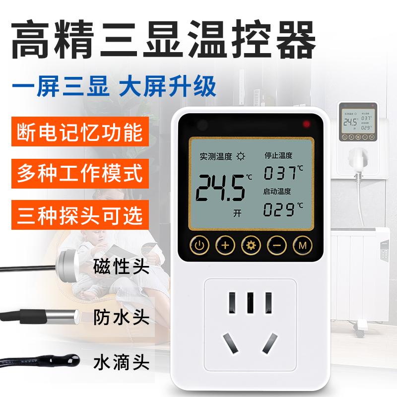 智能数显电子控温器WIFI温控仪养殖锅炉开关可调温度控制插座220v