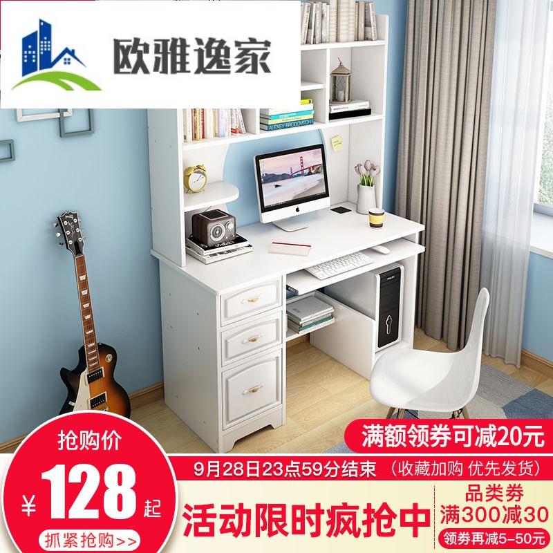 书桌书柜一体组合带书架电脑桌台式家用简易办公简约写字卧室桌子