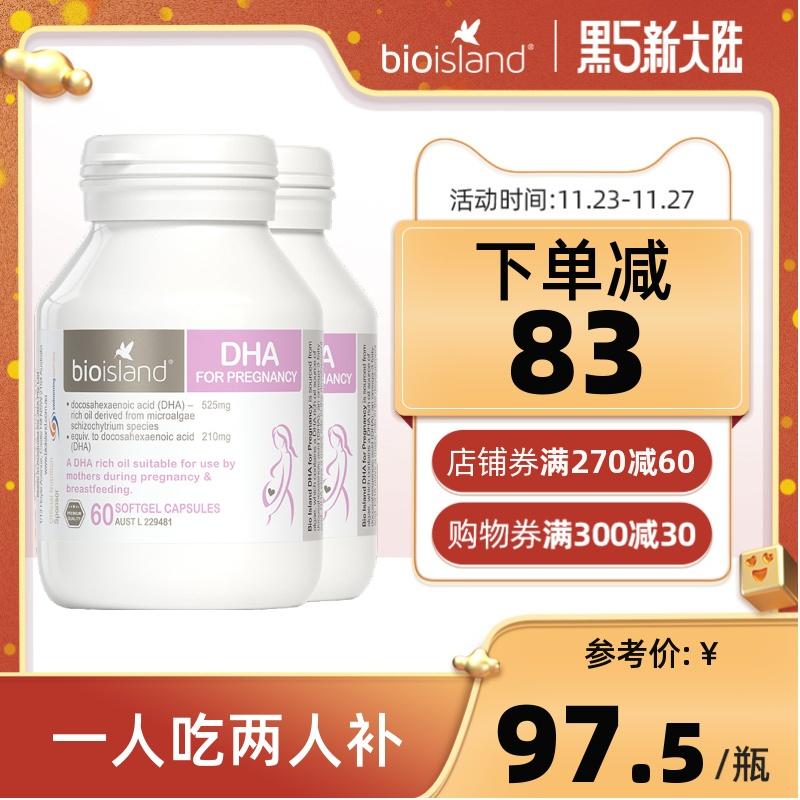 bio island孕妇专用DHA海藻油dha孕期哺乳期高含量营养素60粒*2瓶满270元减60元