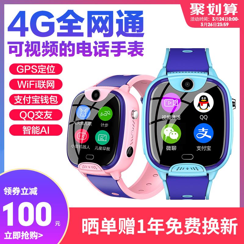 4G全网通智能儿童电话手表可视频第六代前后双摄小学生天才 男女孩多功能打电话gps定位电信版防水可视屏手机
