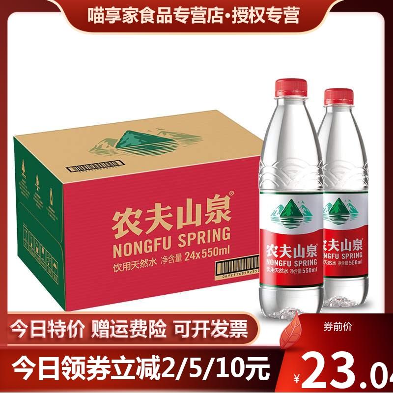 农夫山泉矿泉水550ml*28瓶整箱弱碱性家庭天然饮用水一箱多省包邮