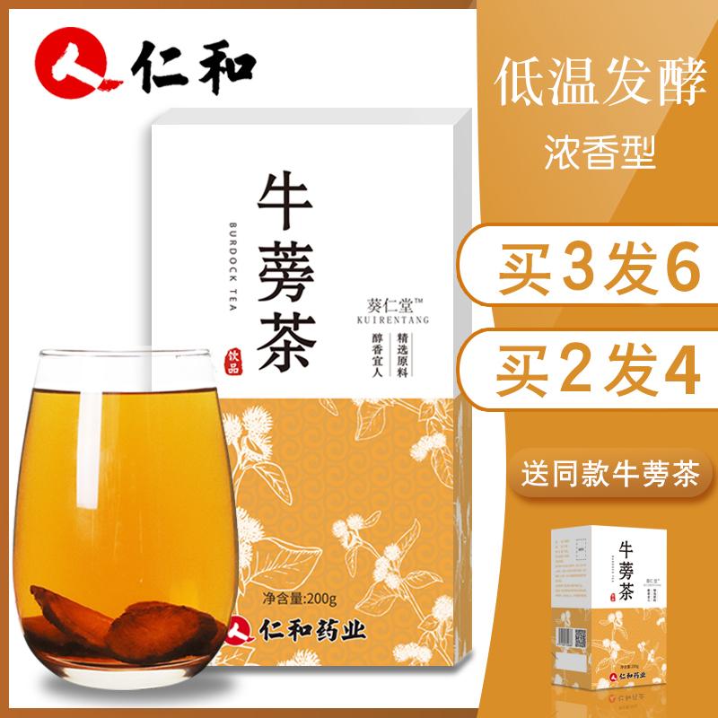 仁和黄金牛蒡茶2019新鲜正品苍山野生牛旁牛棒牛膀功效200g非特级