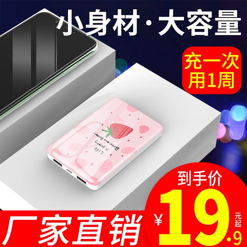 迷你大容量充电宝小巧便携可爱超薄移动电源小米苹果vivo华为oppo手机闪充石墨烯个性创意女生1000000超大量
