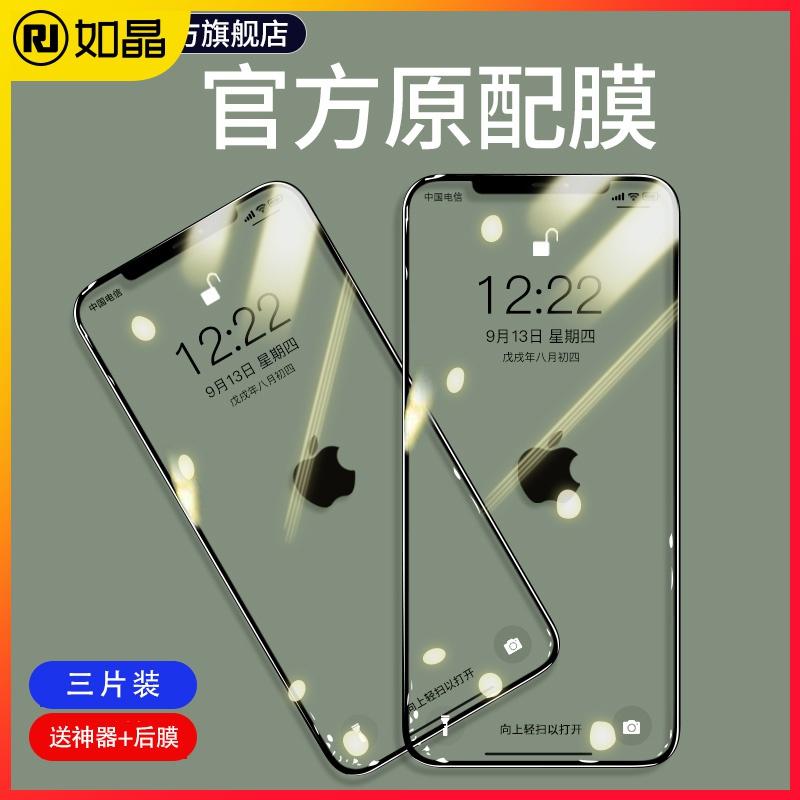 苹果x钢化膜iphone11钢化膜苹果xr手机膜11ProMax/6/6s/7/8/8P全屏抗蓝光Xs max覆盖iPhonexr防窥膜8Plus贴膜