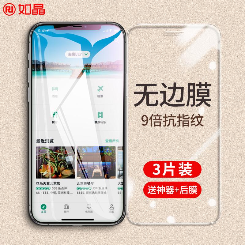 苹果x钢化膜iphone11钢化膜苹果xr手机膜iPhone11ProMax全屏抗蓝光Xs max覆盖iPhonexr防窥膜Xmax全包边贴膜