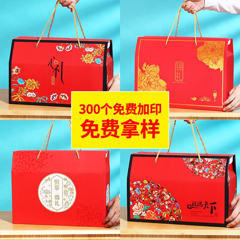 通用年货礼盒包装盒土特产礼品盒熟食干果水果包装盒空盒子定制