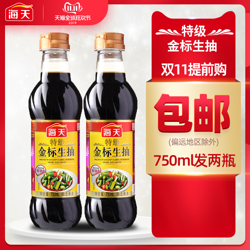 海天特级金标生抽750ml*2 点蘸凉拌酿造酱油火锅蘸料厨房调味调料